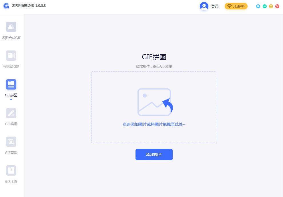 转转大师GIF制作高级版之GIF拼图使用说明