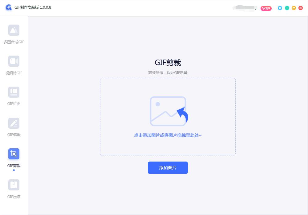 转转大师GIF制作高级版之GIF裁剪使用说明